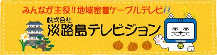 株式会社淡路島テレビジョン