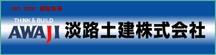淡路土建株式会社