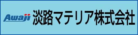 淡路マテリア株式会社