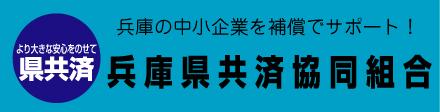 兵庫県共済協同組合