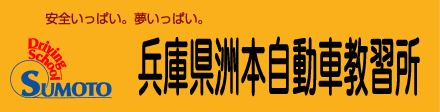兵庫県洲本自動車教習所