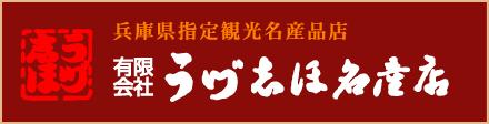 うづ志ほ名産店