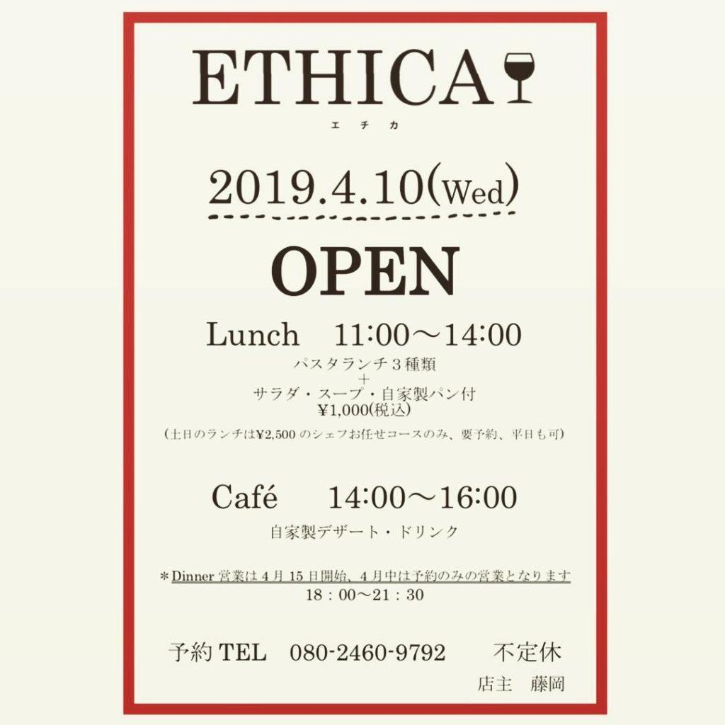 ETHICA(エチカ)