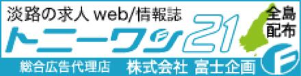 株式会社富士企画