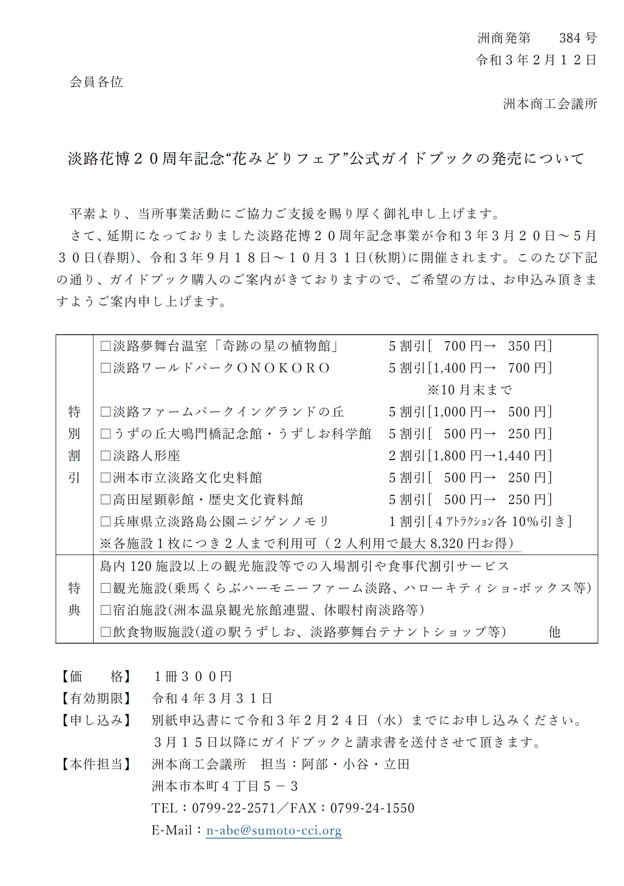 """淡路花博20周年記念""""花みどりフェア""""公式ガイドブックの発売について"""