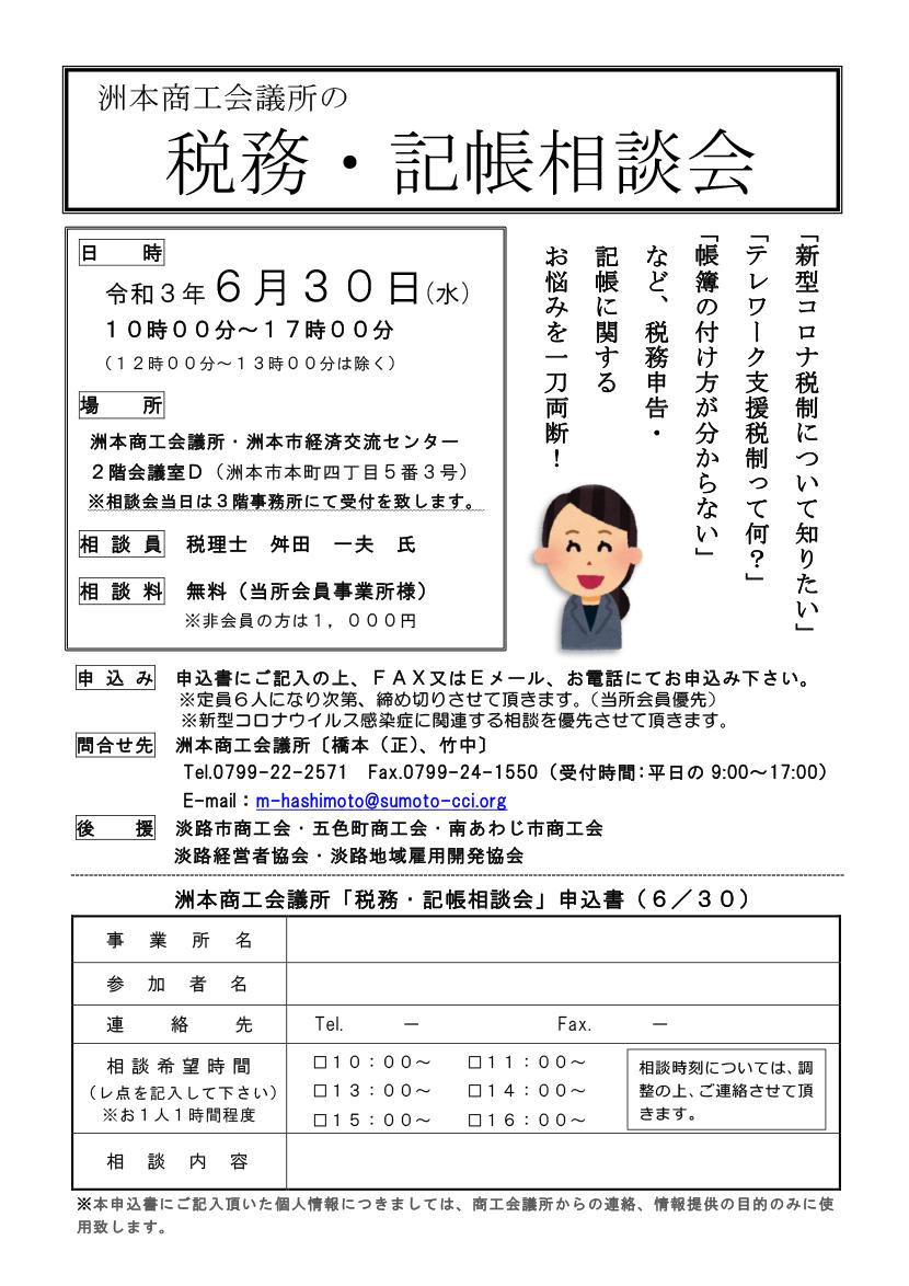 税務・記帳相談会